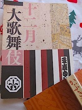 nakamuraza12.JPG